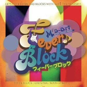 FEVER BLOCK オリジナルサウンドトラック / 古川GM倶楽部|akhb