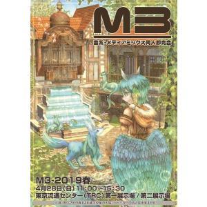 M3−2019春カタログ / M3準備会事務局|akhb