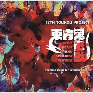 東方鬼形獣 〜 Wily Beast and Weakest Creature. / 上海アリス幻樂団|akhb