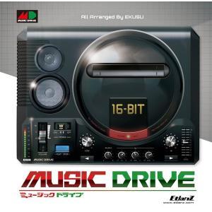 ミュージック ドライブ / EtlanZ|akhb