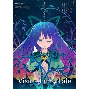Visu − FairyTale・B3ポスター / 舞風|akhb