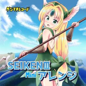 SEIKEN III Miniアレンジ / ダシマキレコード|akhb