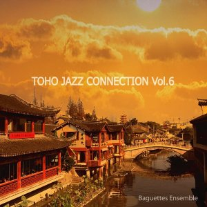 Toho Jazz Connection Vol.6 / Baguettes Ensemble|akhb