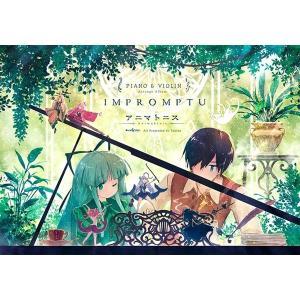 アニマトニス Piano & Violin − IMPROMPTU / 舞風 akhb