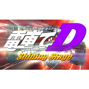 電車でD ShiningStage / 地主一派