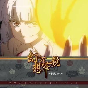 幻想万華鏡〜肝試しの章〜オリジナルサウンドトラック / 幽閉サテライト|akhb