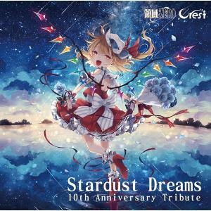 Stardust Dreams 10th Anniversary Tribute 通常版 / 領域ZERO|akhb
