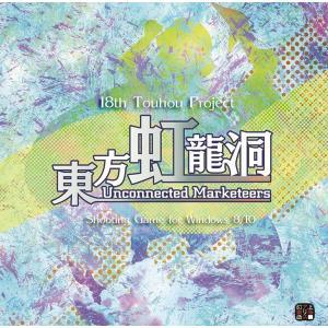東方虹龍洞 〜 Unconnected Marketeers. / 上海アリス幻樂団