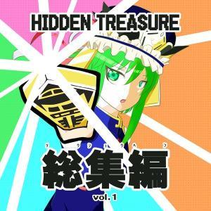 HIDDEN TREASURE 総集編 vol.1 / HIDDEN TREASURE akhb
