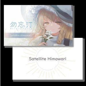 勿忘汀 / Satellite Himawari akhb