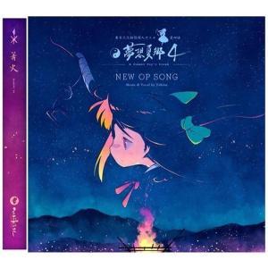 夢想夏郷 4・OP テーマソング篝火 − Kagaribi / 舞風−Maikaze akhb