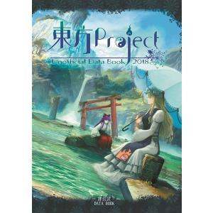 東方Project非公式DataBook2018 / 胡玉書厨 akhb