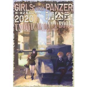 GIRLS und PANZER非公式DataBook2020 / 胡玉書厨|akhb