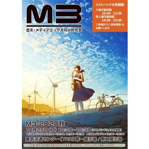 M3−2020秋カタログ / M3準備会事務局|akhb