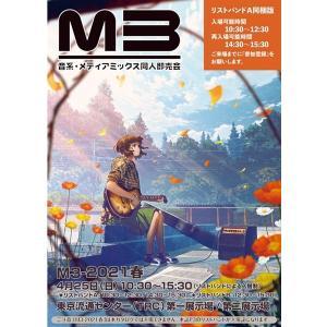 M3−2021春カタログ / M3準備会事務局|akhb