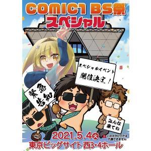 COMIC1 BS祭 スペシャルカタログ / COMIC1準備会|akhb