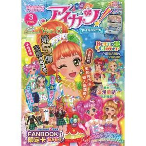 「中古」台湾版 アイカツ! Season3 偶像學園公式 FANBOOK Ver.5 「並行輸入品」「状態本体S パッケージS」 / 東立出版社有限公司 AKBH|akhb