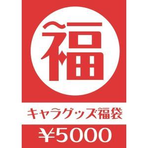 キャラグッズ福袋(キャラグッズ 合計定価1万円相当)  / AKIBA−HOBBY|akhb