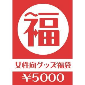 「期間限定!」女性向け福袋(キャラグッズ 合計定価1万円相当) 「返品不可」 / AKIBA−HOBBY 発売日2017年12月22日 AKBH akhb