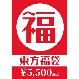 東方グッズ福袋(定価1万円相当) / AKIBA−HOBBY|akhb