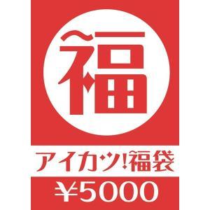 アイカツ!福袋(アイカツ!グッズ合計定価1万円相当)  / AKIBA−HOBBY|akhb
