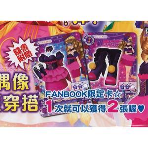 「中古」台湾版 アイカツ! Season3 偶像學園公式 FANBOOK Ver.6 「並行輸入品」「状態本体S パッケージS」 / 東立出版社有限公司 AKBH akhb 02