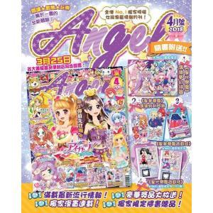 香港雑誌 ANGEL 2018年4月号 / 拓植社|akhb