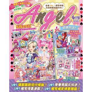 香港雑誌 ANGEL 2018年6月号 / 拓植社|akhb
