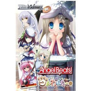 ヴァイスシュヴァルツ ブースター Angel Beats!&クドわふたー   ブシロード 発売日2010−09−18  AKBH akhb