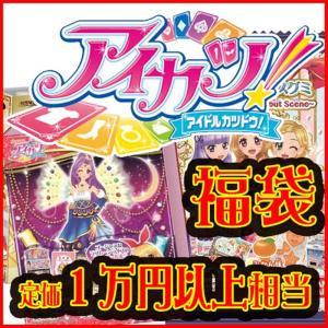 アイカツ!福袋(定価1万円相当) / AKIBA−HOBBY|akhb