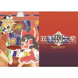 第五回博麗神社秋季例大祭 クリアファイル2種セット / 博麗神社社務所|akhb
