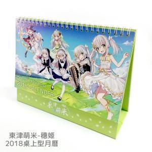 穂姫2018年カレンダー / 希萌創意有限公司 発売日2018年04月10日 AKBH|akhb