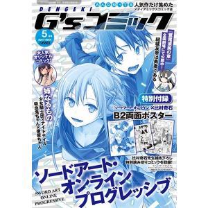 電撃G'sコミック5月号 / KADOKAWA 発売日2017−03−30 AKBH|akhb