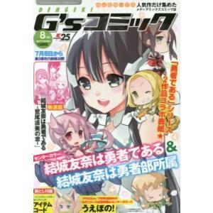 電撃G'sコミック 2017年8月号 / KADOKAWA 発売日2017−06−30 AKBH|akhb