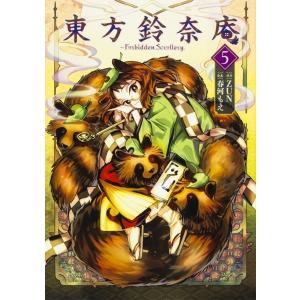 東方鈴奈庵 〜 Forbidden Scrollery.(5) / KADOKAWA|akhb