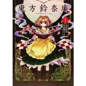 「書籍」東方鈴奈庵 〜 Forbidden Scrollery.(1) / 角川書店 発売日2013−03−21 AKBH|akhb