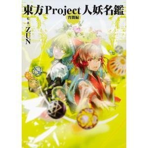 東方Project人妖名鑑 宵闇編 / KADOKAWA|akhb