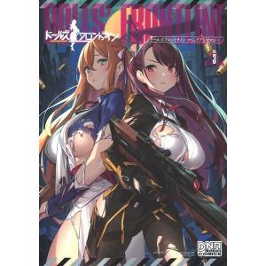 ドールズフロントライン コミックアンソロジー VOL.3(DNAメディアコミックス) / 一迅社|akhb