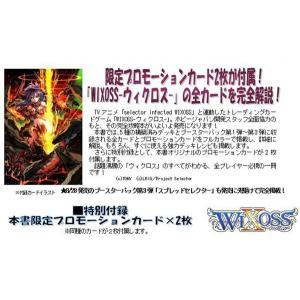 「書籍」ウィクロスカード大全 / ホビージャパン 発売日2014−08−22 AKBH akhb