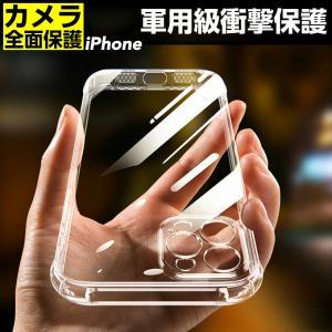 iphone7 ケース iphone8 ケース iphone6s ケース iphone6 ケース iphone X ケース iphone7 Plus ケース 耐衝撃 クリアタイプ シリコン 透明 カバー クリア