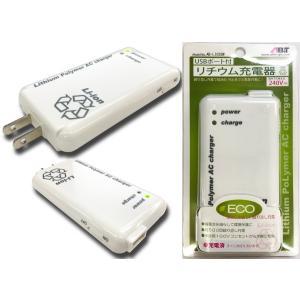 USBポート付リチウム充電器 AB-LI025W【0404】|akiba-e-connect