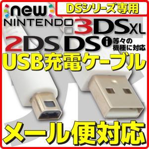 DSi 専用 USB充電ケーブル AB-JU0013DI【0404】|akiba-e-connect