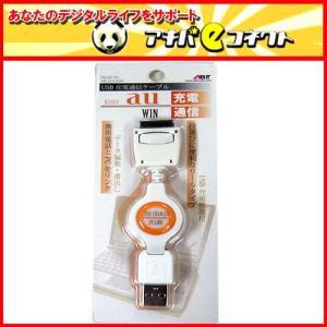au用 USB充電通信ケーブル AB-JT029W【0404】|akiba-e-connect