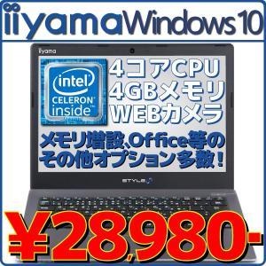 あすつく 新品 送料無料 iiyama ノートパソコン Stl-14HP012-C-CDMM 本体 Celeron 4GBメモリ Windows10 Home 64bit IStNXi-14HP012-Cel-CDMM/345432 筆まめ付き akiba-e-connect