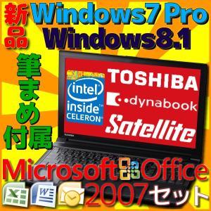あすつく 新品 東芝 ノートパソコン 本体 Microsoft Office付き 2007 Personal Toshiba dynabook Satellite Celeron 2GB Windows7 Windows8.1 PB453MNBPR7AA71