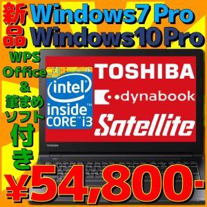 あすつく 新品 東芝 ノートパソコン 本体 Core i3 WPS Office付き Windows7 Windows10 ダイナブック サテライト dynabook Satellite Toshiba PB35RFAD427AD81