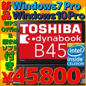 あすつく 新品 東芝 ノートパソコン 本体 WPS Office付き Celeron Windows7 32bit Windows10 64bit ダイナブック dynabook Toshiba win7 win10 PB45BNAD4RDAD81 akiba-e-connect