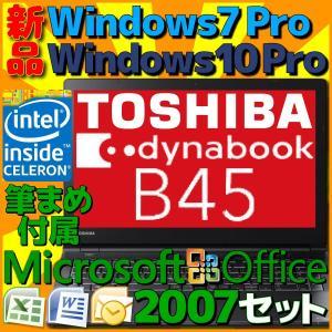 あすつく 新品 東芝 ノートパソコン 本体 Microsof...
