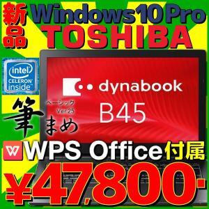 あすつく 新品 送料無料 東芝 ノートパソコン dynabook 本体 WPS Office オフィス付き Windows10 Pro 64bit Toshiba ダイナブック win10 A4 PB45BNAD4RAAD11 akiba-e-connect