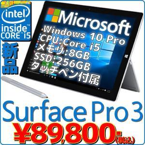 あすつく 新品 タブレットPC Microsoft Surface Pro 3 本体 Core i5 WPS Office付き Windows10 pro メモリ8GB SSD256GB Win10 12インチ 12型 Surfaceペン付き